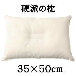 日本製 男のこだわり!硬派の枕 35x50cm|atorie-moon