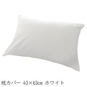 枕カバー ピローケース 43×63cm 綿100% 無地 ホワイト ファスナー式 ピロケース まくらカバー マクラカバー|atorie-moon