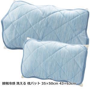 洗える 接触冷感 枕パット 35×50 43×63 夏用|atorie-moon