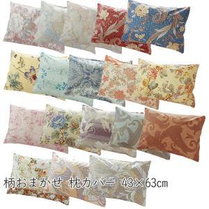 柄おまかせ 枕カバー ピロケース 43×63cm ファスナー式 綿100% ピローケース まくらカバー|atorie-moon