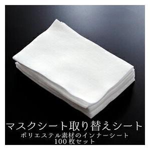 マスク用 インナーシート 100枚セット 取り替えシート フィルター|atorie-moon