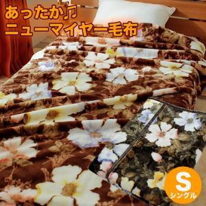 日本製 あったか 冬用  ニューマイヤー 毛布 ブランケット シングルサイズ|atorie-moon
