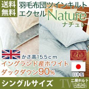 羽毛布団 最高級 ツインキルト ナチュレ エクセル イングランドダウン90% シングルサイズ|atorie-moon