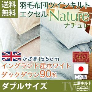 羽毛布団 最高級 ツインキルト ナチュレ エクセル イングランドダウン90% ダブルサイズ|atorie-moon