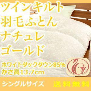 羽毛布団 ツインキルト ナチュレ ゴールド ホワイトダックダウン85% シングルサイズ|atorie-moon