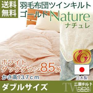羽毛布団 最高級 ツインキルト ナチュレ ゴールド ホワイトダックダウン85% ダブルサイズ|atorie-moon