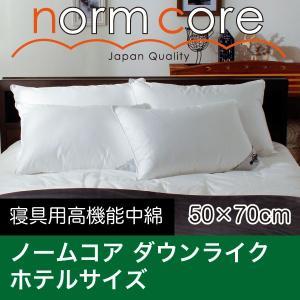 日本製 極上の快眠とリラックス 究極の枕 ノームコア ダクロン Down-likeダウンライク(旧コンフォレル)洗える ホテルサイズ 50×70 防ダニ枕カバー付き|atorie-moon