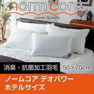 消臭+抗菌加工羽毛 ホテルサイズ 50×70 防ダニ枕カバー付き 日本製 極上の快眠とリラックス 究極の枕 ノームコア デオパワー|atorie-moon