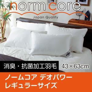 日本製 極上の快眠とリラックス 究極の枕 ノームコア デオパワー 消臭+抗菌加工羽毛  レギュラーサイズ 43×63 防ダニ枕カバー付き|atorie-moon