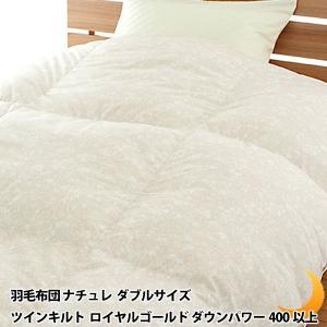 羽毛布団 最高級 ツインキルト ナチュレ ロイヤル ポーランドダックダウン90% ダブルサイズ|atorie-moon