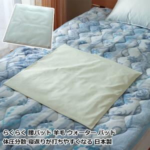 腰パッド 羊毛 ウォーター パッド 体圧分散 腰パット 部分敷きパッド 寝返りが打ちやすくなる 日本製|atorie-moon