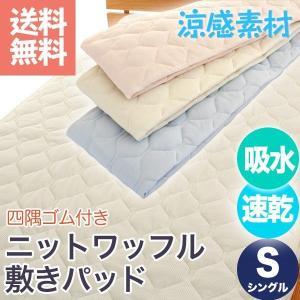 敷きパッド 敷パッド シングルサイズ ニットワッフル 涼感素材 吸水 速乾|atorie-moon