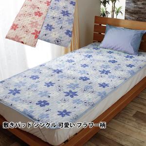 敷きパッド 敷パッド ベッドパッド シングルサイズ フラワー 夏用 さわやか かわいい|atorie-moon