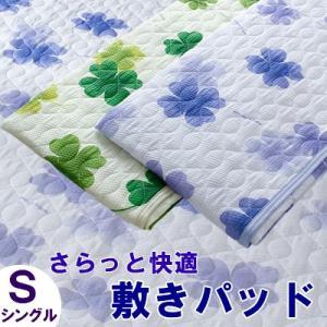吸湿 速乾 夏用 敷きパッド ベッドパッド エンボス クローバー シングルサイズ さわやか さらさら|atorie-moon