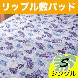吸湿 速乾 夏用 敷きパッド ベッドパッド ハワイ モンステラ シングルサイズ さわやか さらさら|atorie-moon