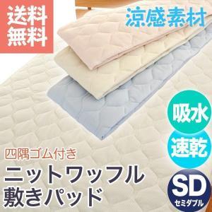 敷きパッド 敷パッド セミダブル ニットワッフル 涼感素材 吸水 速乾 サラサラ|atorie-moon
