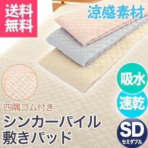 敷きパッド 敷パッド セミダブルサイズ シンカーパイル 涼感素材 吸水 速乾 サラサラ|atorie-moon