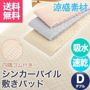 敷きパッド 敷パッド ダブルサイズ シンカーパイル 涼感素材 吸水 速乾 サラサラ|atorie-moon