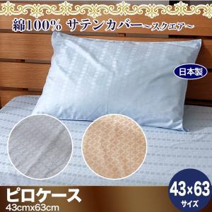 日本製 綿100% ホテル品質 サテン 枕カバー ピロケース スクエア 43×63サイズ|atorie-moon