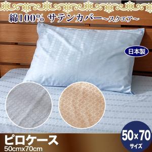 日本製 綿100% ホテル品質 サテン 枕カバー ピロケース スクエア 50×70サイズ|atorie-moon