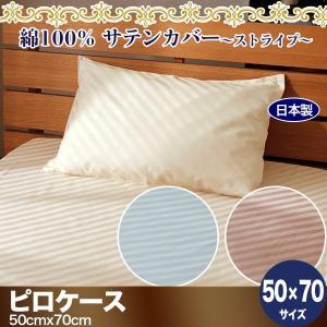 日本製 綿100% ホテル品質 サテン 枕カバー ピロケース ストライプ 50×70サイズ|atorie-moon