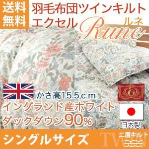 羽毛布団 最高級 ツインキルト ルネ エクセル イングランドダウン90% シングルサイズ|atorie-moon