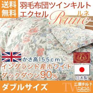 羽毛布団 最高級 ツインキルト ルネ エクセル イングランドダウン90% ダブルサイズ|atorie-moon