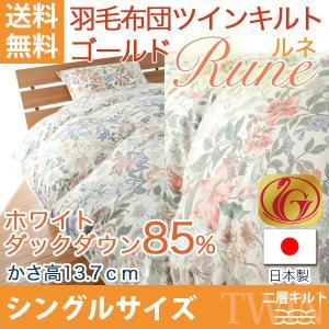 羽毛布団 最高級 ツインキルト ルネ ゴールド ホワイトダックダウン85% シングルサイズ|atorie-moon