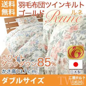羽毛布団 最高級 ツインキルト ルネ ゴールド ホワイトダックダウン85% ダブルサイズ|atorie-moon