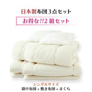 布団セット シングル 2組(掛け布団 敷き布団 枕)セット|atorie-moon