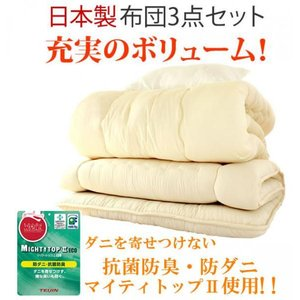 日本製 マイティトップ綿使用 布団 1組 3点セット(掛け布団 敷き布団 枕)シングルサイズ|atorie-moon