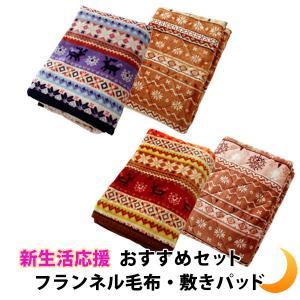 新生活応援 あったか フランネル 2点セット 毛布 ブランケット+敷きパッド セット シングルサイズ|atorie-moon