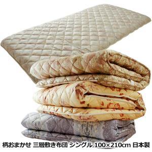 柄おまかせ 三層 敷き布団 シングル 100×210cm キルティング 厚みのある敷き布団 atorie-moon