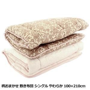 やわらかボリューム 固綿入り 敷き布団 敷布団 シングルサイズ 柄おまかせ|atorie-moon
