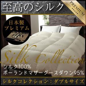 最高級 羽毛布団 シルクコレクション シルク100% ポーランド産ホワイトマザーグース95% プレミアムゴールドラベル ダブルロングサイズ|atorie-moon