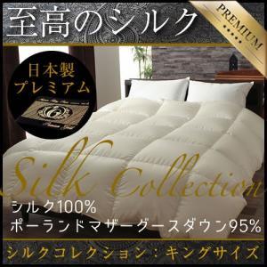 最高級 羽毛布団 シルクコレクション シルク100% ポーランド産ホワイトマザーグース95% プレミアムゴールドラベル キングサイズ|atorie-moon