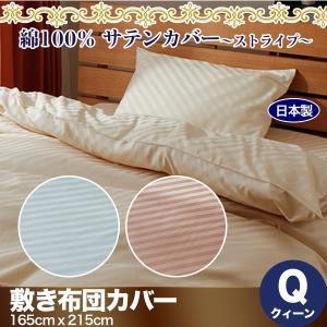 日本製 綿100% ホテル品質 サテン 敷き布団カバー ストライプ クイーンサイズ|atorie-moon