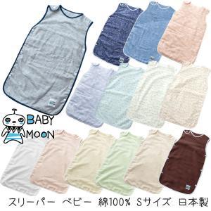 スリーパー ダブルガーゼ 綿100% かわいい ベビー 赤ちゃん 横開き 夏用 オールシーズン 日本製 Sサイズ atorie-moon