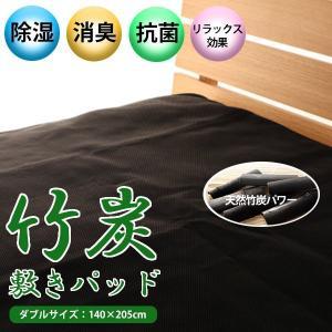 竹炭 敷パット ダブルサイズ 抗菌 抗臭 マイナスイオン 10P27Jun14|atorie-moon