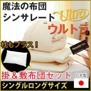 魔法の布団 日本製 洗える シンサレートウルトラ 布団セット 掛敷セット シングルサイズ|atorie-moon