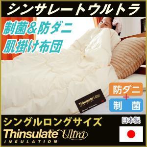 シンサレート ウルトラ 肌掛け布団 肌がけ シングルロングサイズ 魔法の布団 日本製|atorie-moon