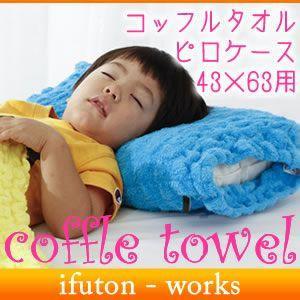 無撚糸 コッフルタオル ピロケース 枕カバー ワッフル モコモコ やわらかタオル 43x63cm|atorie-moon