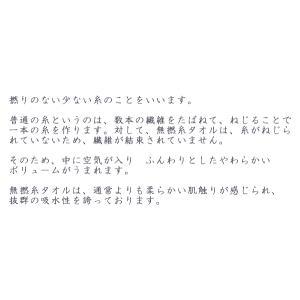 ふんわりやさしい!天使の無撚糸タオル ウォッシュタオル|atorie-moon|06