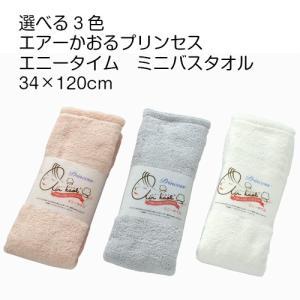 エアーかおる プリンセス エニータイム ミニバスタオル 34×120cm atorie-moon