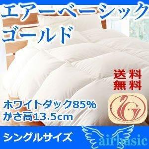 羽毛布団 エアーベーシック ゴールド ホワイトダックダウン85% シングル ロングサイズ|atorie-moon
