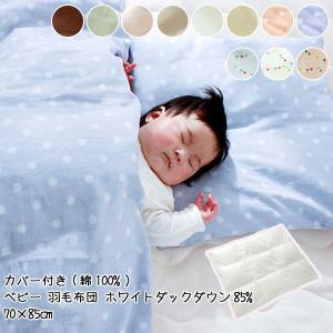 ベビー 掛け布団 羽毛布団 70×85cm ホワイトダックダウン85% カバー付 (ガーゼ 綿100%) 赤ちゃん寝具 atorie-moon