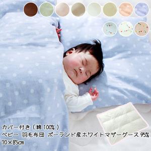 ベビー 掛け布団 羽毛布団 70×85cm ポーランド産ホワイトマザーグース95% カバー付 (ガーゼ 綿100%) 赤ちゃん寝具 atorie-moon