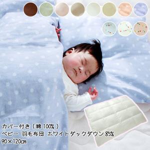 ベビー 掛け布団 羽毛布団 90×120cm ホワイトダックダウン85% カバー付 (ガーゼ 綿100%) 赤ちゃん寝具 atorie-moon