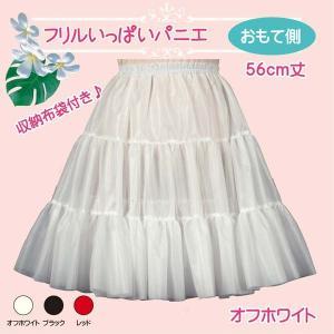 パニエ おしゃれ フラダンス ボリューム コスプレ 結婚式 ドレス パウスカート ダンス 白 赤 黒...