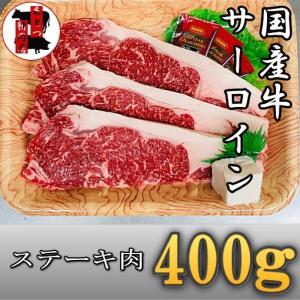 牛肉の王様部位の双璧である「サーロイン」を400g(1枚130g〜140gを3枚)入りでお届けいたし...